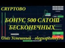 КАК ЗАРАБОТАТЬ БЕЗ ВЛОЖЕНИЙ БИТКОИН CRYPTOBO ОБЗОР БОНУС 500 САТОШИ БИНАРНЫЕ ОПЦИОНЫ