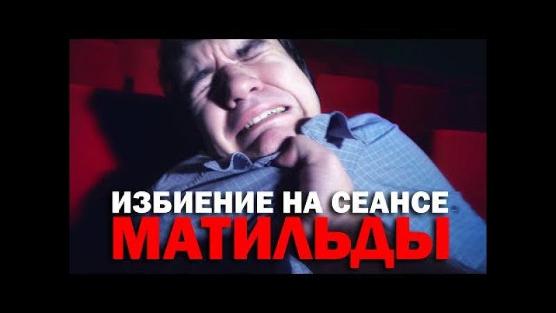 Оккупай Кинофиляй Матильда BadComedian смотреть онлайн без регистрации