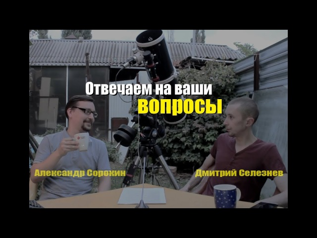 Ответы на вопросы (Д.Селезнев и А.Сорокин)