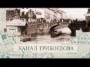 Малые родины большого Петербурга. Канал Грибоедова