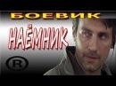 Боевик 2017 о снайпере НАЕМНИК русские фильмы
