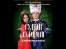 Султан Сулайман жаны Кыргызча кино 2015
