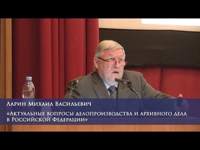 Актуальные вопросы делопроизводства и архивного дела в Российской Федерации