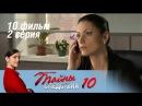 Тайны следствия 10 сезон 20 серия - Гоп-стоп 2011