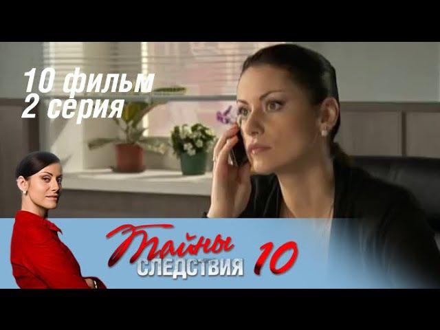 Тайны следствия 10 сезон 20 серия - Гоп-стоп (2011)