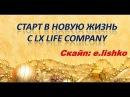 Лишко Елена LX Life от 11 12 2017 г