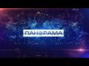 Вечерний выпуск новостей. 12.12.2017, Панорама