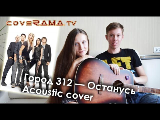 Город 312 Останусь Acoustic cover