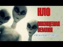Инопланетный Плен Похищение Инопланетянами и НЛО Расследования и Факты