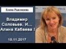 Елена Рыковцева - Владимир Соловьев . И Алина Кабаева 10.11.2017