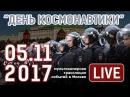 ДЕНЬ КОСМОНАВТИКИ или фэйк-рЫволюция 5.11.17