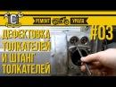 Ремонт мотоцикла Урал 03 - Дефектовка толкателей и штанг толкателей