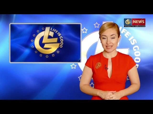 Выпуск №35 канала LG News от холдинга Life is Good