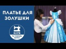 Обзор платья для Золушки
