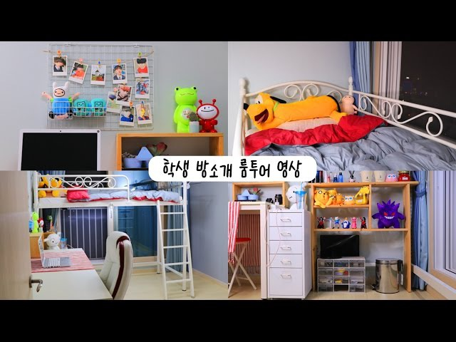 학생 룸투어 :심플한 인테리어 방소개(다이아 전화통화 후기) l 아토