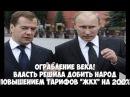 Медведев и Путин решили обобрать людей до нитки Люди в ШОКЕ Как ЖИТЬ ДАЛЬШЕ Жест ...