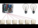 Замена проходным и перекрестным выключателям Контроллер освещения своими рука