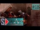 Assassin's Creed Brotherhood на 100% (1080p, 60fps) - 18 Контракты-2
