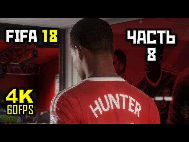 FIFA '18: Режим Истории, Прохождение Без Комментариев - Часть 8: Узы Крови [PC | 4K | 60 FPS]