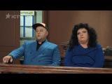 Потап и Настя Каменских: двойники на заседании суда — На троих — 3 сезон – 3 серия