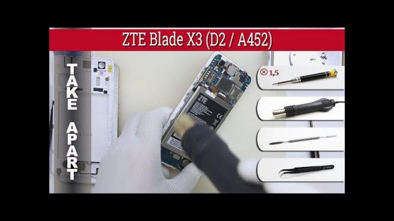 Как разобрать 📱 ZTE Blade X3 D2 A452
