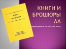 Книги и брошюры АА переведенные на русский язык