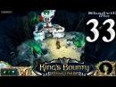 King's Bounty: The Legend Прохождение 33: Счастливчик Джеймс