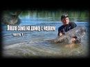 Рыбалка на сома на донку - на червя. часть 1