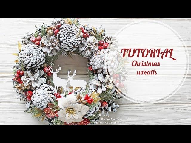 TUTORIAL Сhristmas wreath | МК Новогодний венок