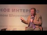 Публичное интервью TheQuestion c Михаилом Ширвиндтом