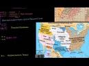 Обзор американской истории, часть 1 от Джеймстауна до Гражданской войны