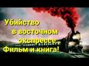 Убийство в восточном экспрессе/Агата Кристи/Чем отличается книга от фильма