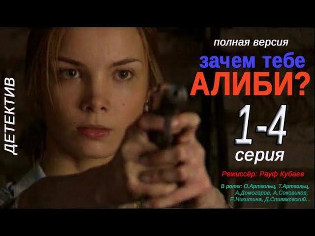 Зачем тебе алиби? 1,2,3,4 серия Детектив