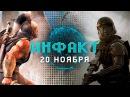 Инфакт от 20.11.2017 игровые новости — Battlefront II, Cyberpunk 2077, Titan Quest Ragnarök…