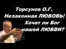 Торсунов О.Г. Незаконная ЛЮБОВЬ! Хочет ли Бог нашей ЛЮБВИ?