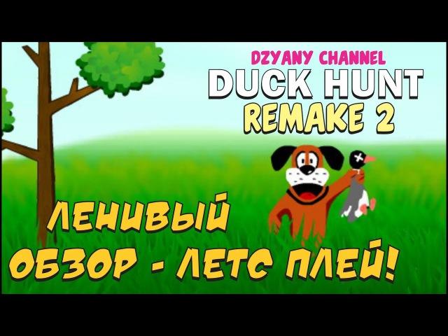Duck hunt remake 2 ( Ленивый обзор - летс плей)