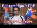 Болтаем про Нёрф 6 - Типы бластеров