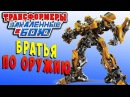 БРАТЬЯ ПО ОРУЖИЮ Трансформеры Закаленные в Бою Transformers Forged To Fight ч.103