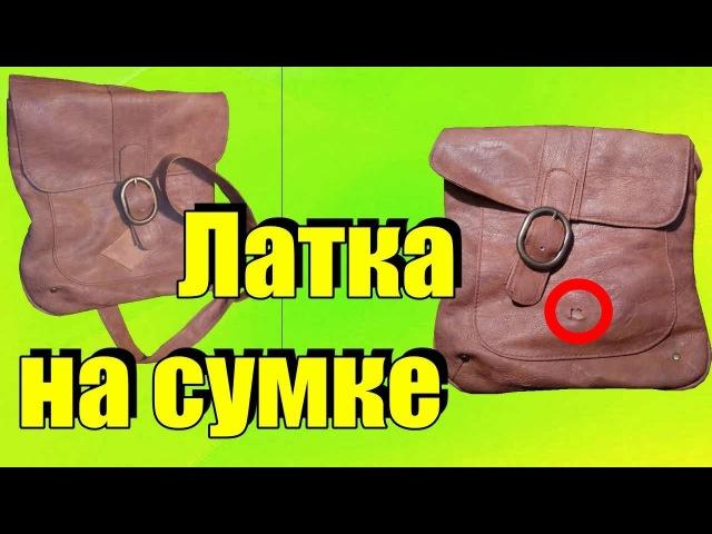 Латка на кожаной сумке закрываем дырку Ремонт кожгалантереи декоротивная латка...