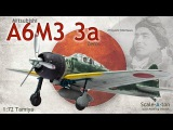 172 Mitsubishi A6M3 Type 22 Step by Step Model Aircraft Build Hiroyoshi Nishizawa