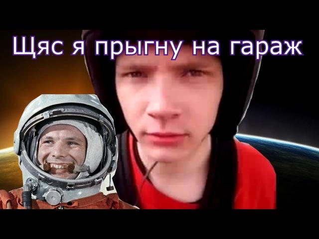 Летун космический, он же Славик незаменимый. Кто он такой на самом деле?