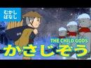 かさ地蔵 かさじぞう 日本語版 アニメ日本の昔ばなし 日本語学習 65