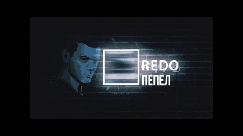 Redo – Пепел (SHELBY LP 2016)