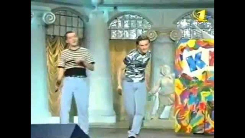 Сборная Питера - Break Me Shake Me (КВН Сочи, 1999)