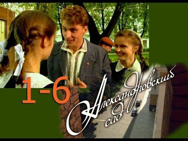 Исторический Фильм, про золотую молодежь 40-х,Сериал АЛЕКСАНДРОВСКИЙ САД,серии 1-6, о любви