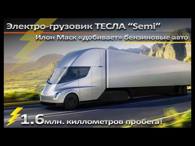 Илон Маск «добивает» бензиновые автомобили! Tesla Semi. Новости