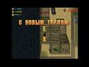 Прохождение GTA 2 - Миссия 27 С новым трупом! Район 2, Деревенщины