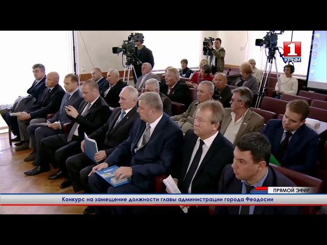 Конкурс на замещение главы города Феодосии 04.10.2017г