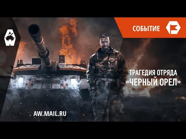 В Armored Warfare анонсировали спецоперацию «Черный орел»