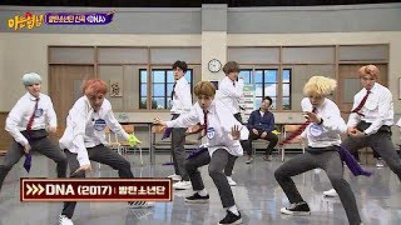 [ENG] [방탄소년단 (bts)] 발바닥에 껌 붙은 춤! 신곡 'DNA'♪ 무대♡ 아는 형님 knowing brother 94회